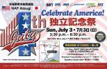 2011.07.03(日)独立記念祭(米海軍厚木航空施設)