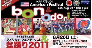 2011.08.20(土) アメリカンフェスティバル&盆踊り2011