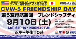 20110910第5空母航空団フレンドシップデー