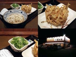 丸亀製麺ぶっかけ並]野菜かきあげ3