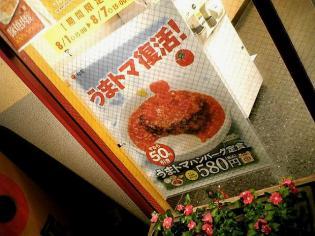 松屋うまトマハンバーグ定食1