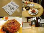 松屋でうまトマハンバーグ定食(1049)