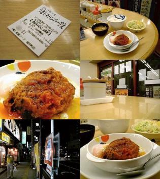 松屋うまトマハンバーグ定食3