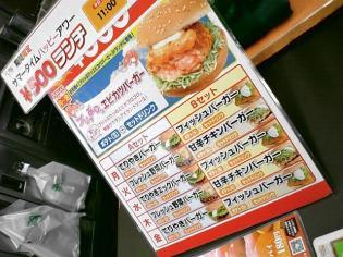 ドムドムハンバーガー、夏限定プリッぷりっエビカツバーガーとドムチキン、コーラS1