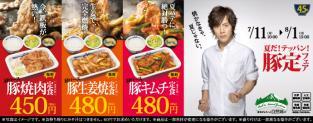 松屋桜木町豚キムチ定食480円2