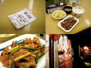 松屋桜木町豚キムチ定食480円4
