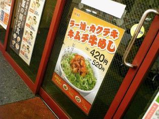 松屋ラー油・カクテキキムチ牛めし並1