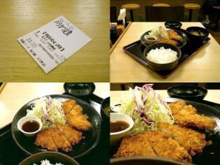 松乃家バラか定食3