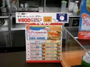 ドムドムハンバーガー期間限定のフラッペ&ソフトフラッペ(イチゴ)とソフトクリーム(ミックス)1