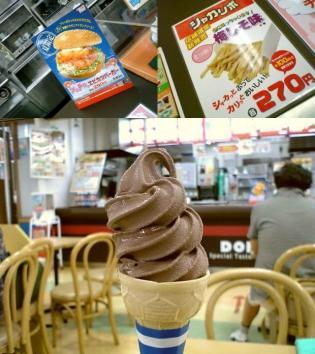 ドムドムハンバーガー ソフトクリームチョコ2