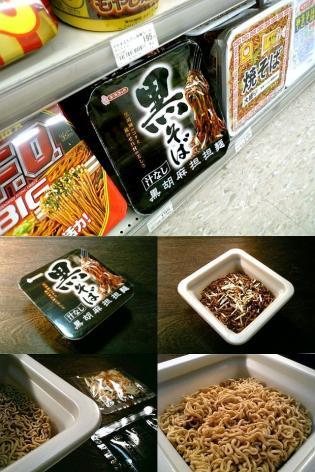 エースコック汁なし黒胡麻担担麺 黒そば2