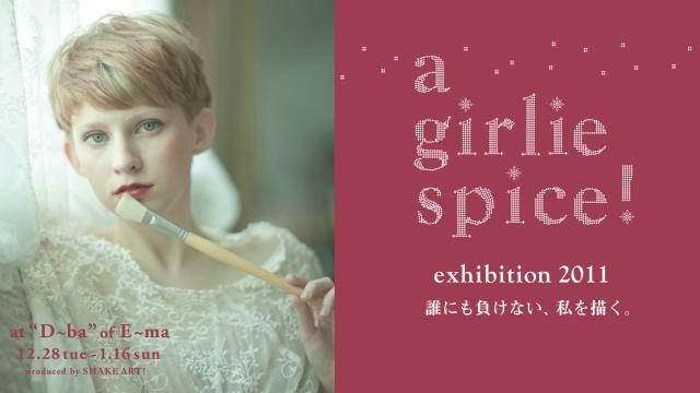 sp-Spice-1.jpg