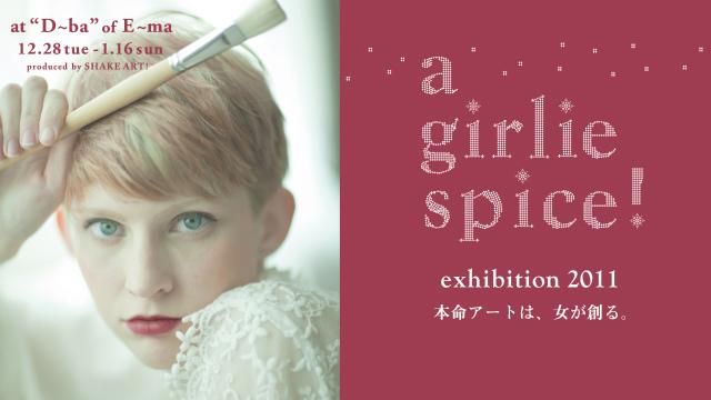 sp-Spice-2.jpg