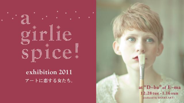 sp-Spice-3.jpg