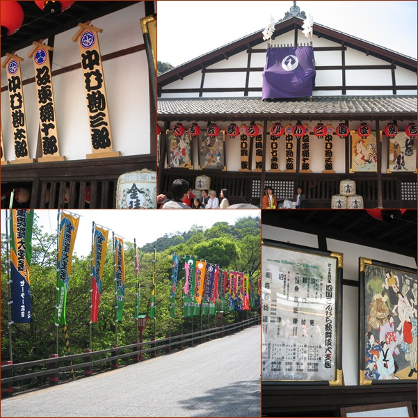 金毘羅歌舞伎