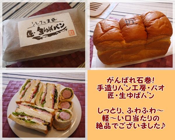 生ゆばパン