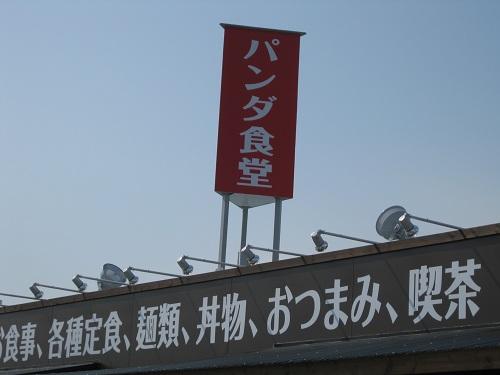 20120311-2.jpg