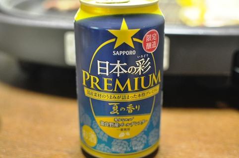 日本の彩!美味し!!