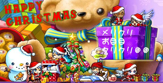 メイプルストーリークリスマス画像