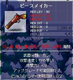 Maple100529_084644.jpg