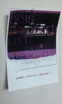 iso★jinポスター