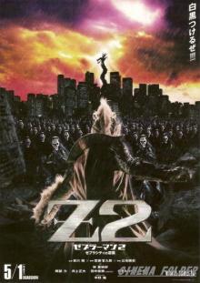 ゼブラーマン -ゼブラシティーの逆襲-