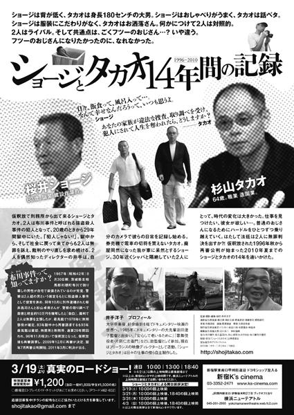 shojitakao_裏面web