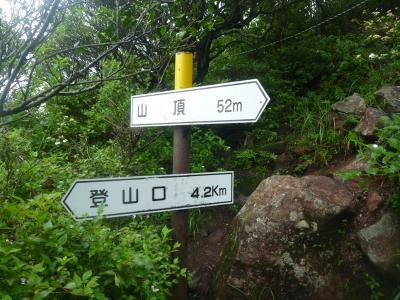 山頂まで52m