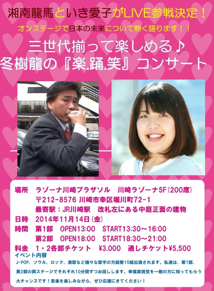 湘南龍馬といき愛子LIVE