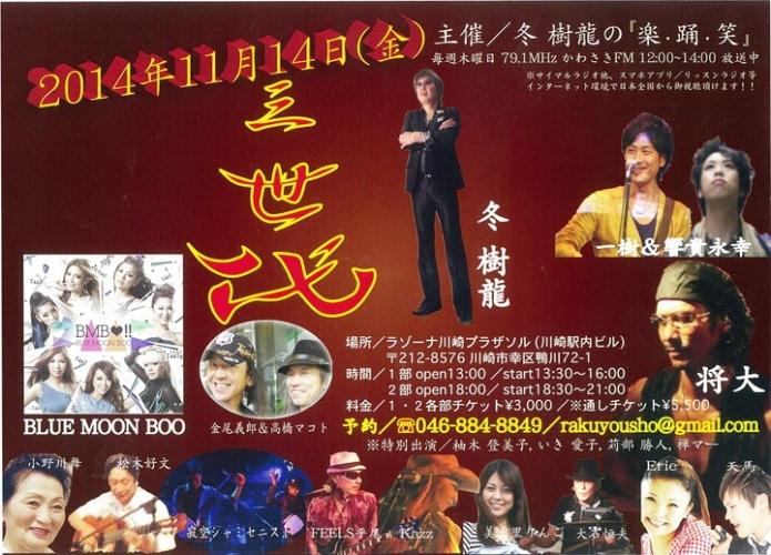 冬樹龍の『楽.踊.笑』コンサート