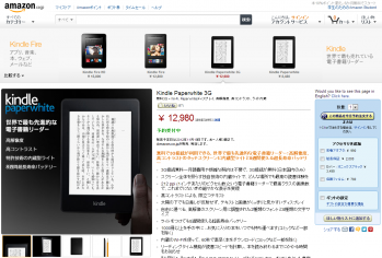 Amazon_kindle_001.png