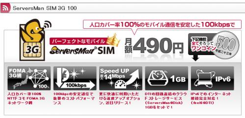 DTI_ServersMan_SIM_3G_100_002.png