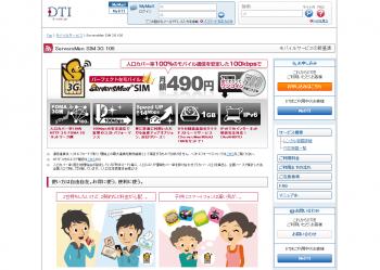 DTI_ServersMan_SIM_3G_100_003.png