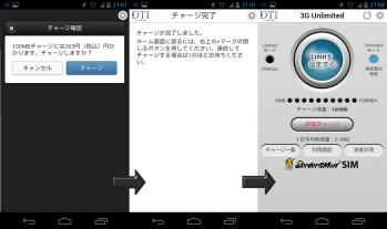DTI_ServersMan_SIM_3G_100_032.png