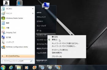 Dataram_RAMDisk_013.png