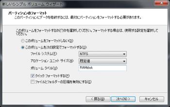 Dataram_RAMDisk_020.png