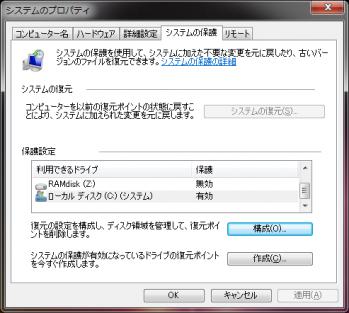 Dataram_RAMDisk_090.png