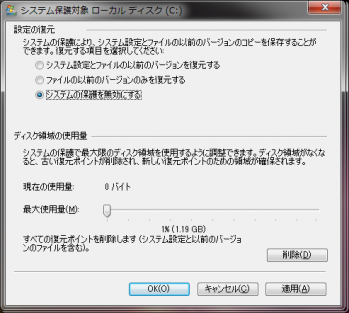Dataram_RAMDisk_091.png