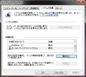 Dataram_RAMDisk_092.png