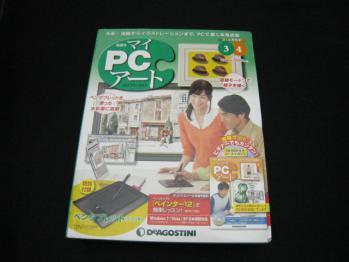 DeAGOSTINI_my_PC_Art_004.jpg