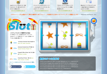 Digiarty_Software_20120620_002.png