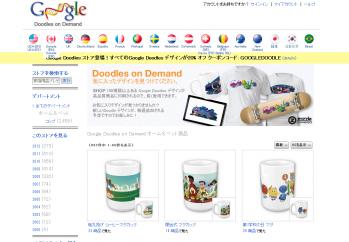 Google_Doodles_020.png