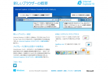 IE10_on_Windows_7_Preview_008.png