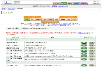 IIJmio_mobileD_015.png