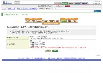 IIJmio_mobileD_016.png