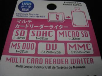 Multi_Card_Reader_003.jpg