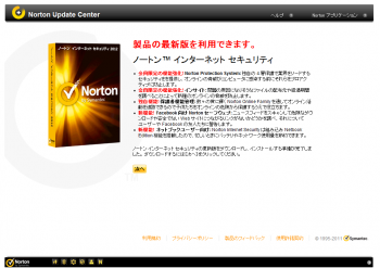 Norton_Internet_Security_2012_004.png