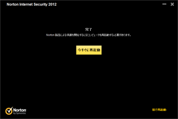 Norton_Internet_Security_2012_011.png