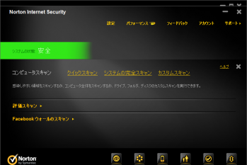 Norton_Internet_Security_2012_016.png