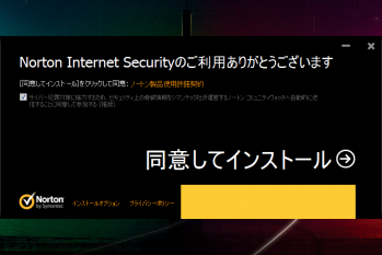Norton_Internet_Security_2013_009.png
